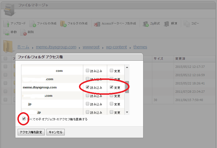 アクセス権付与画面