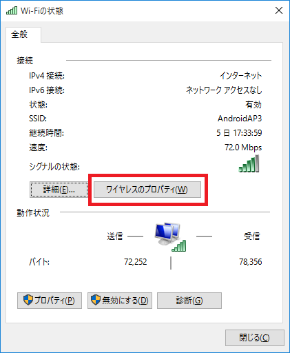 ネットワーク接続2