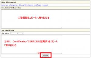 IXWebhostingSSL設定-SSL Certificate情報送信