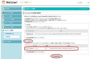 SSL更新 DNS認証を行う