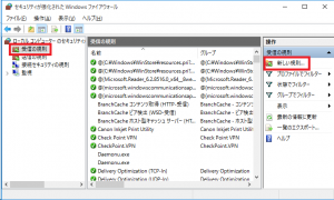 SQLServerFireWallSetting03