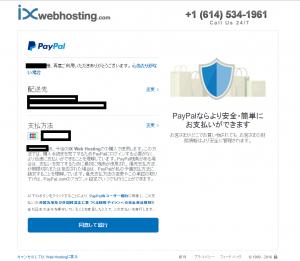 IX Web hosting PayPla確認画面