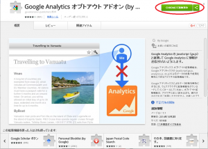 Google アナリティクス オプトアウト アドオン インストール結果