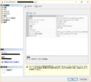 IX Web hosting SQL SERVER