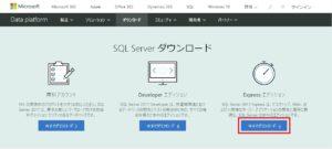 SQL Server ダウンロード