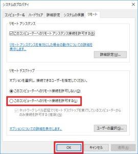 Windows 10 リモートデスクトップ接続の許可設定