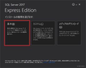 SQL Server インストール開始画面