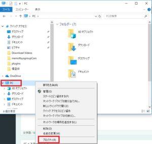 Windows 10 コントロールパネルを開く