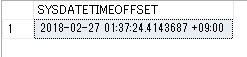 SYSDATETIMEOFFSET()の取得結果画面