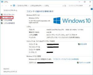 Windows 10 リモートデスクトップの許可設定画面呼び出し