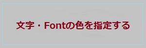 文字Fontの色を指定する